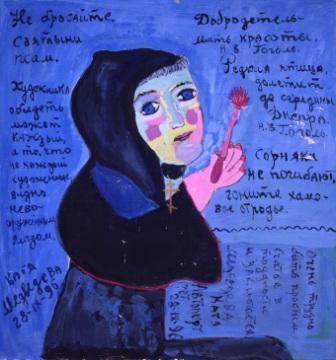 Katya Medvedeva - Malerei, Zeichnungen und Puppen